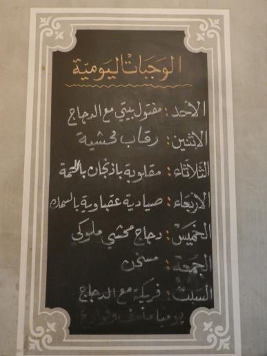 Menu dans un restaurant d'Amman - Jordanie
